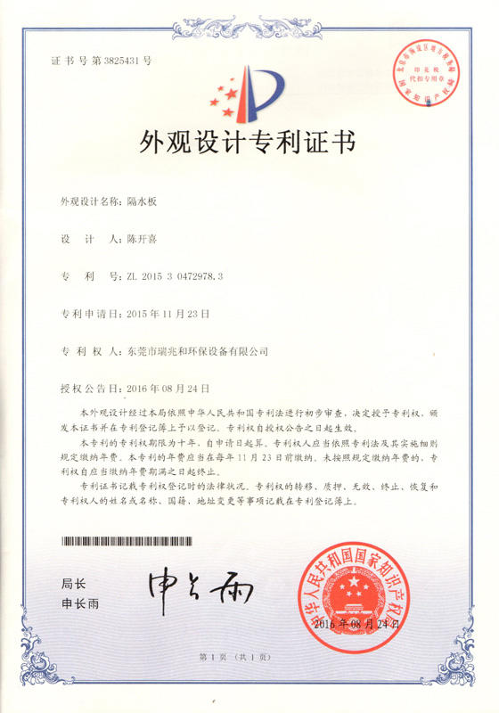 Water shield plate patent - (auspicious sign and)