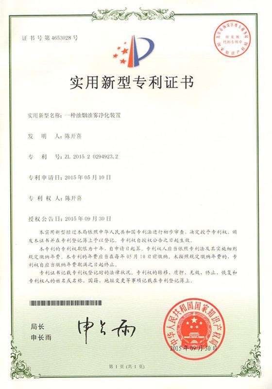 Utility model patent certificate oil smoke oil mist patent (Chen kaixi)