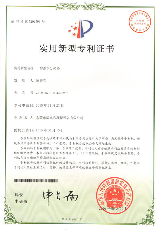 A patent (company name) for an oil and water separator