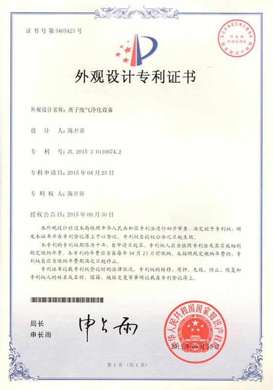 Design patent certificate plasma exhaust gas cleaning equipment (Chen kaixi)