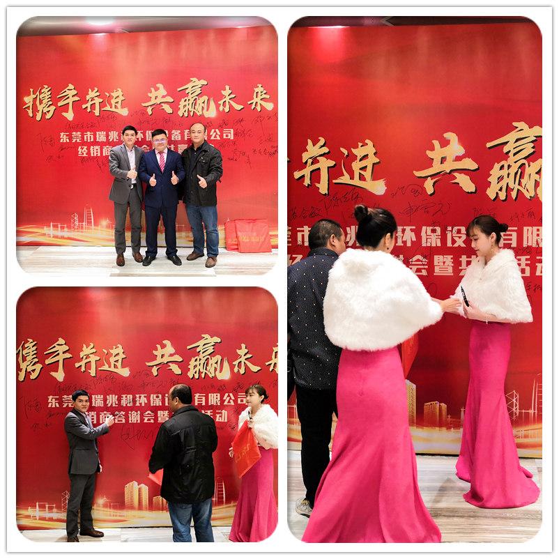 RUIHE-Congratulations On Success Of Ruihe In 25th Hotel Equipment